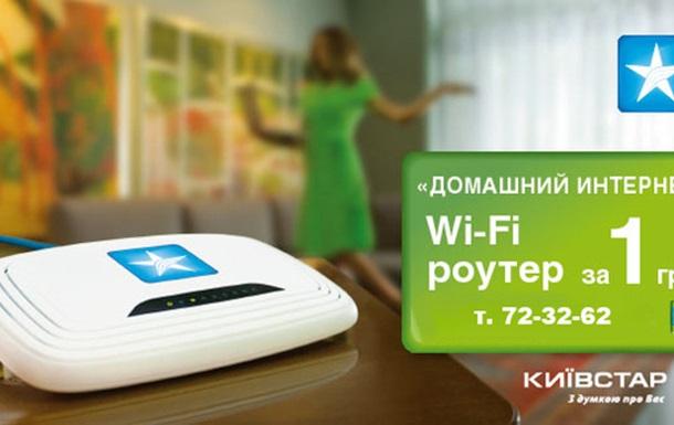 Николаев интернет от Киевстар + бесплатное подключение