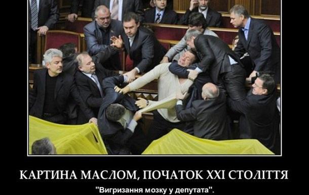 Депутатам!