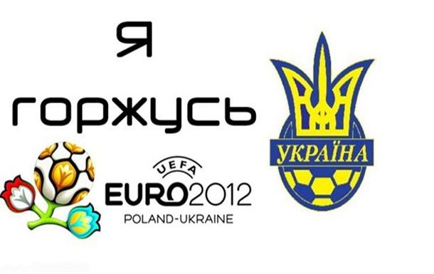 Давай До свидания, ЕВРО-2012