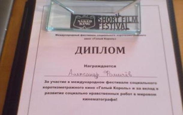 Фильм украинского режиссёра победил в номинации  Лучший актёр
