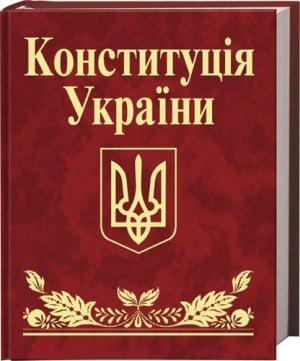Свято Закону, Конституції, Народу