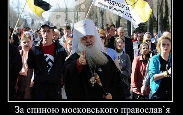 За що українцю не любити московського патріарха Кирила.