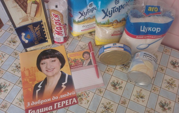 Галина Герега підкуповує виборців.