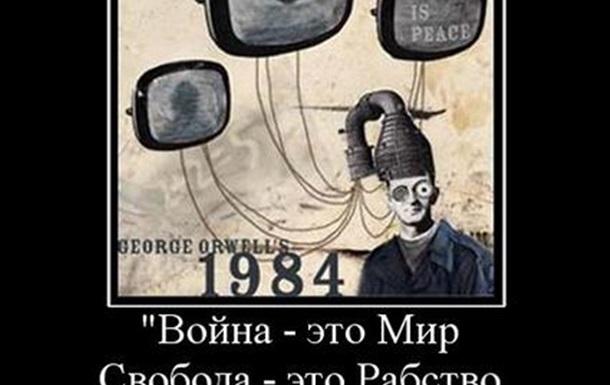 Двоемыслие по-украински