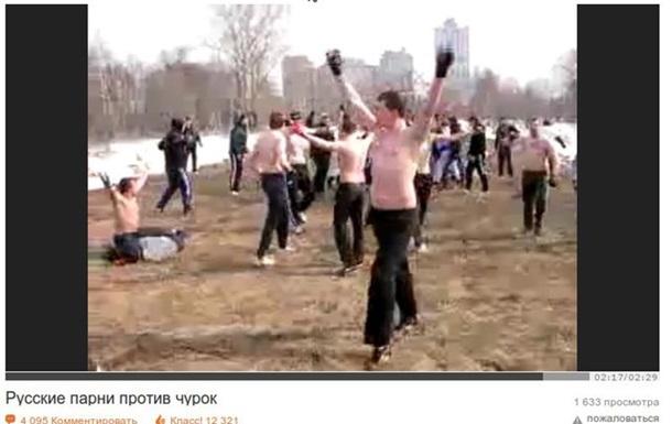 Русские парни против чурок - новая популярная тема в российском интернете