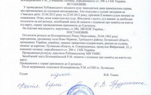 Заява Рімми Білоцерківської