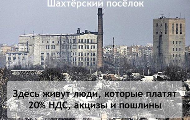 Заколдованный народ Украины
