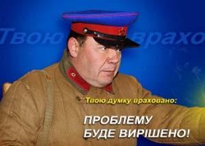 Місія Януковича