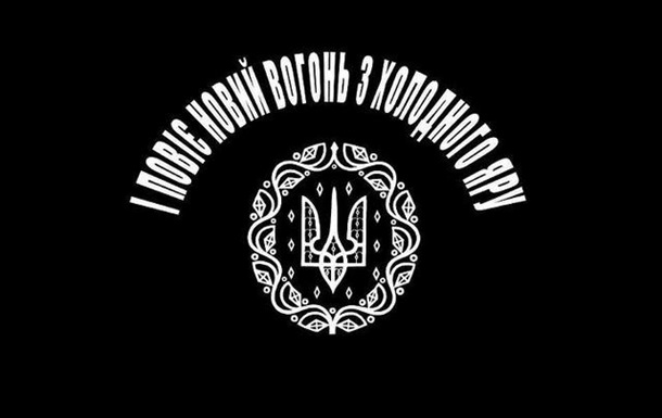 Холодний Яр вшановує українських Героїв