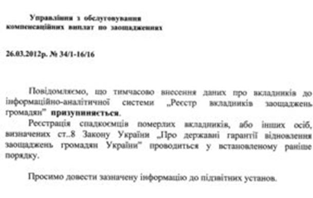 Дойти до каждого вкладчика Сбербанка бывшего СССР