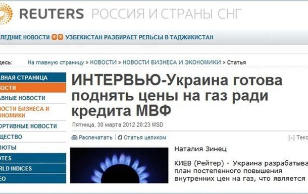 Украина готова поднять цены на газ ради кредита МВФ