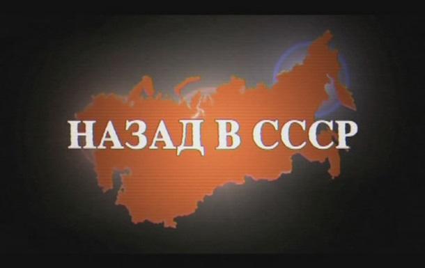 ВСЕМ ХОЛУЯМ ЗАПАДА И США,  ПОСВЯЩАЕТСЯ !  ИЛИ BACK IN USSR, часть 2