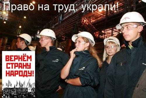 Новый Трудовой кодекс — кодекс трудового рабства!