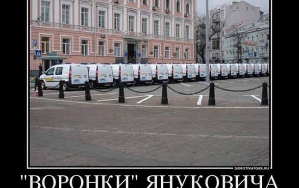 Новые  воронки  Януковича уже едут к тебе