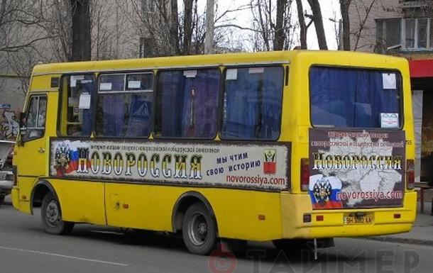 По улицам Одессы ездит «имперобус»