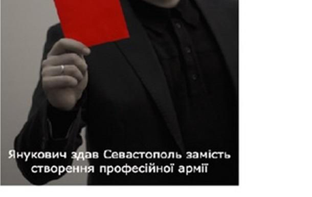 ВСТАВАЙ! Покажи Януковичу червону картку!