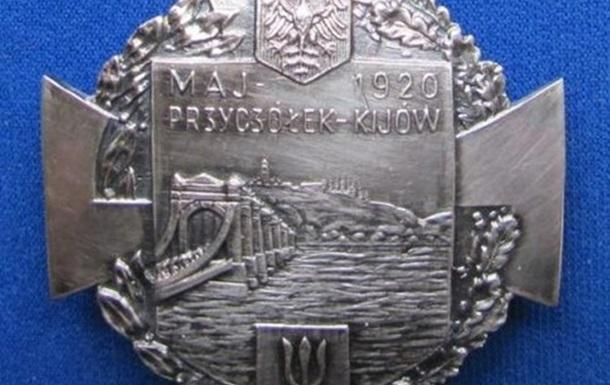 Оккупация Киева польскими войсками в 1920 году