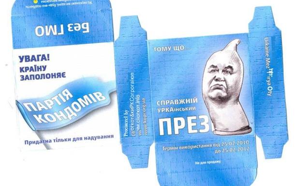 Міліція вилучила партію політичних презервативів і затримала активістів (фото)