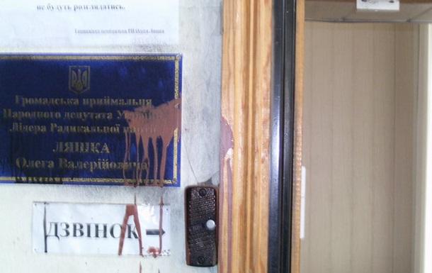 Черговий напад  на приймальню Радикальної партії (ФОТО)