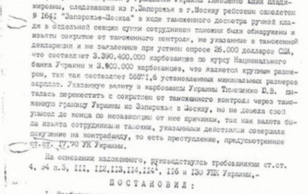 Первая ходка Тимошенко