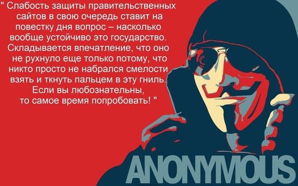 Интервью с Anonymousом: Кто скрывается под маской Гая Фокса?