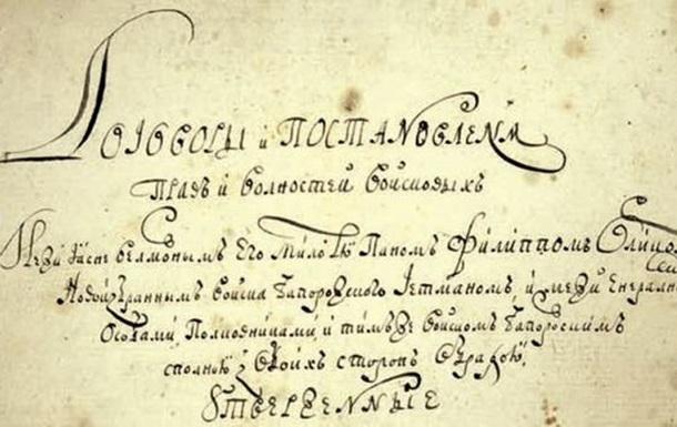 Владимир Корнилов развенчал официальный миф о «Конституции Орлика»