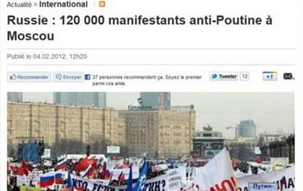 Французская пресса - за честные выборы в России!