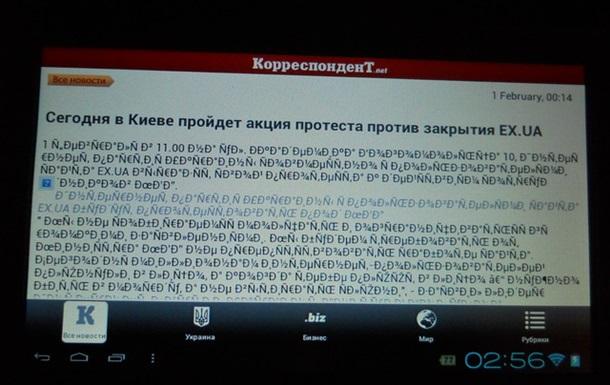 корр на андроиде)