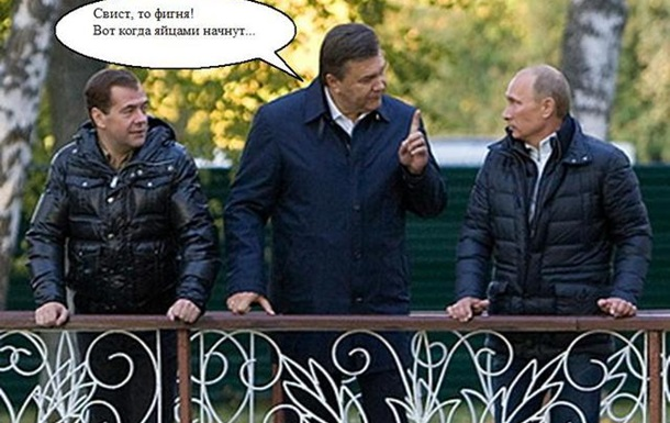 Путін перетворюється на Януковича