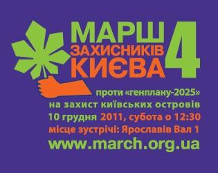 Попов підтасовує площі повернутих земель?+Заклик вийти на Марш захисників Києва