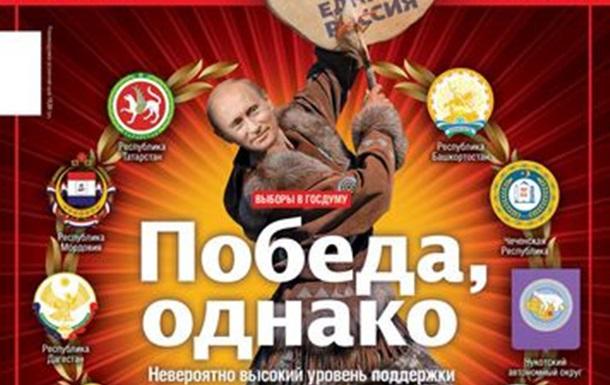 Продавленная победа партии Путина