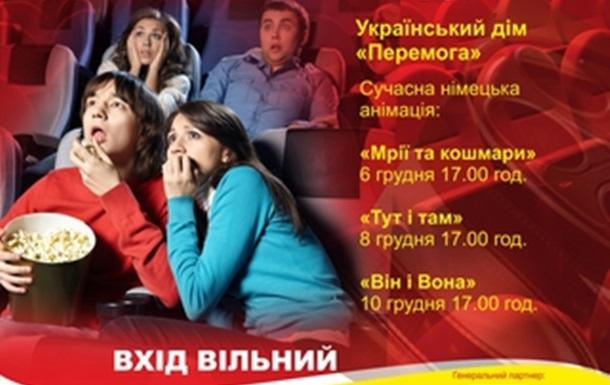 Краща німецька анімація для Тернополя