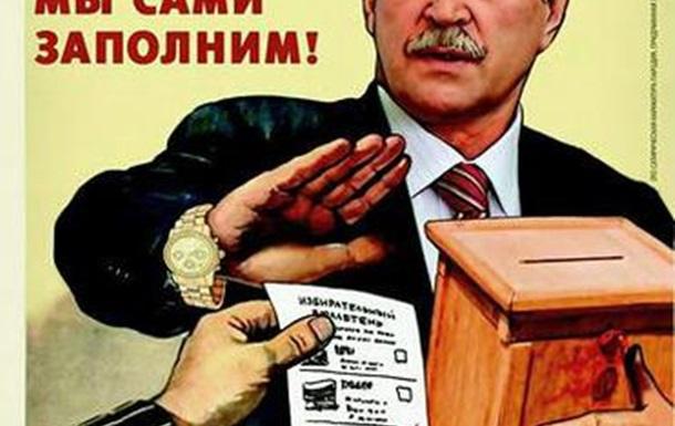 Выборы в России