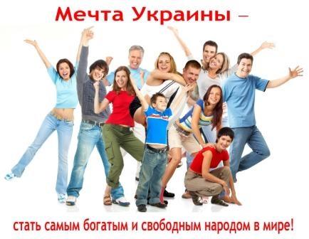 Мечта Украины – Деньги!