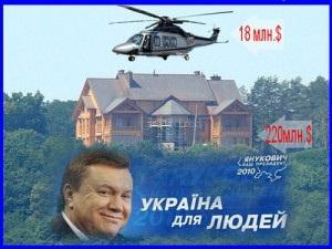 Вимагаю оголосити Януковичу імпічмент за марнотратство!