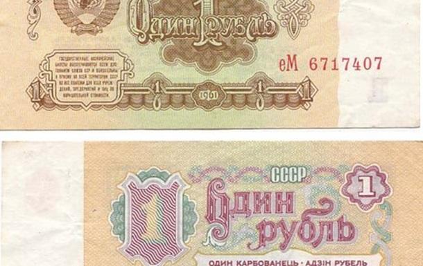 Обменный курс советского рубля