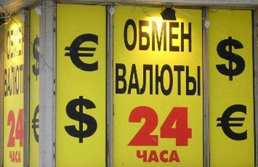 Вопрос к власти: как иностранцам менять валюту?