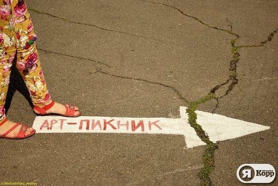 Арт-пікнік Слави Фролової на ВДНГ
