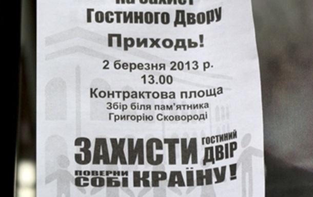 Мітинг-концерт на захист Гостинного двору