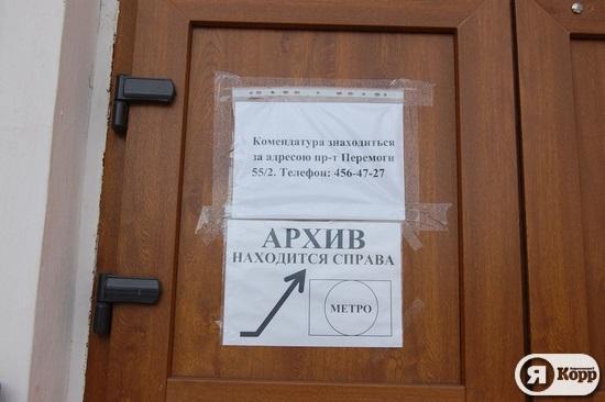 Башта №7 Київської фортеці: Раз, два, три - продано!