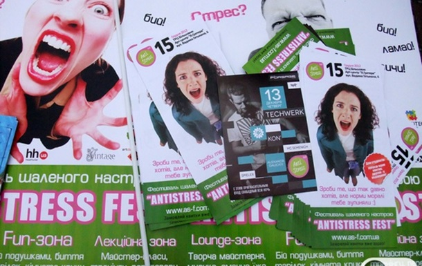 Антистрес на Хрещатику. 9 грудня 2012