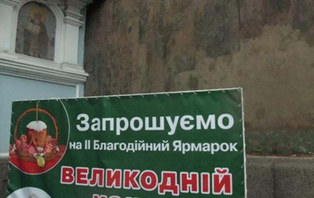 Пасхальний ярмарок у Києво-Печерській Лаврі