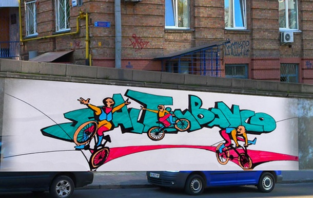 Petrov Graffiti на конкурс Cirque du Soleil