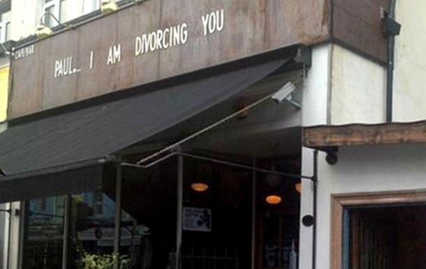 Британка сообщила мужу о разводе вывеской на баре