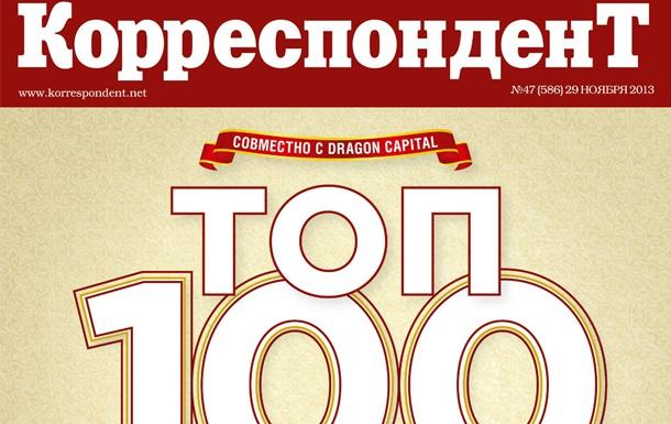 Золота сотня: Корреспондент склав новий рейтинг найбагатших українців