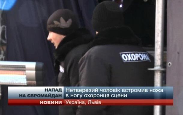 На Евромайдане во Львове пьяный мужчина ранил ножом охранника - СМИ