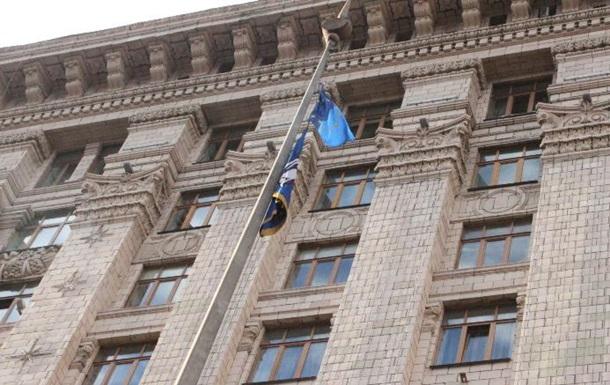 У киевской мэрии поднят флаг Евросоюза