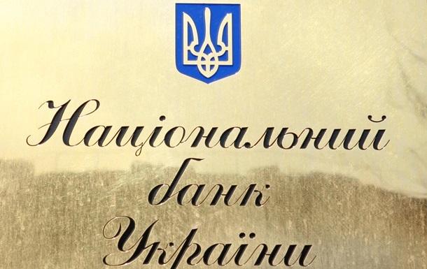 Украина располагает достаточными резервами для обслуживания внешних обязательств - НБУ