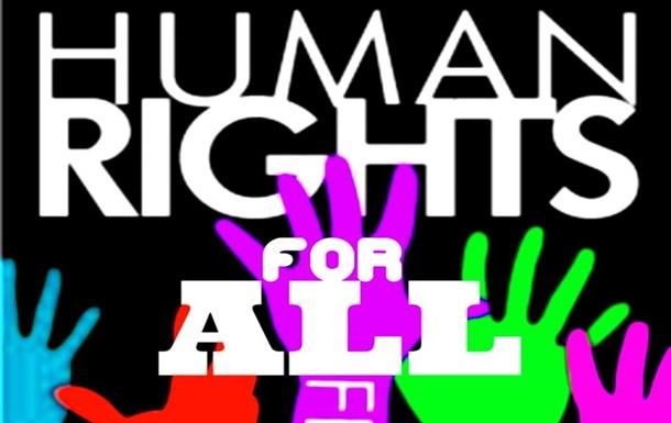 Сегодня отмечают Международный день прав человека