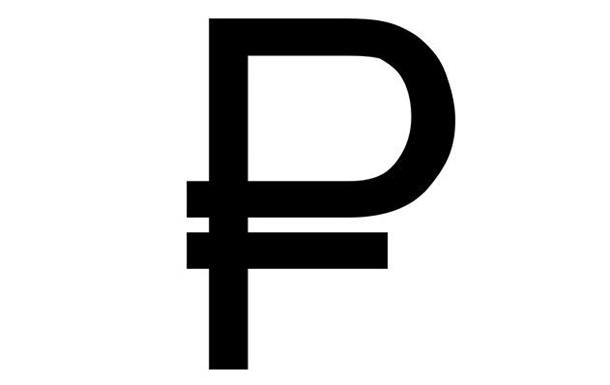 символ рубля голосование - ЦБ уже в 2014 году выпустить рублевую монету с новым символом рубля. Его также планируется использовать и на банкнотах